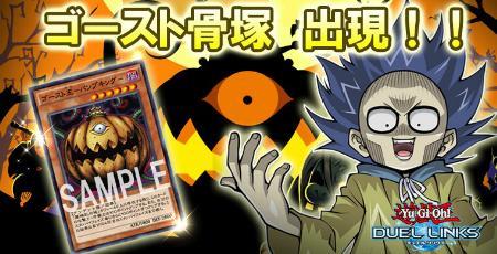 Bonz (Kotsuzuka) | YuGiOh! Duel Links - GameA