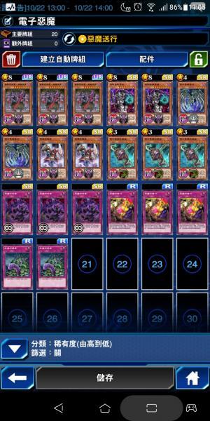 Archfiend Emperor deck (Before Apr 2019) | YuGiOh! Duel