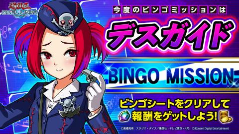 Tour Guide Mission Bingo Event