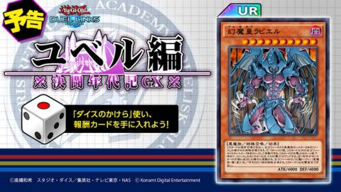 Duelist Chronicle GX: Yubel Event