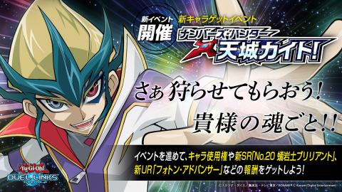 Number Hunter: Kite Tenjo Unlock Event
