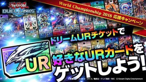 WCS 2018 Support Campaign