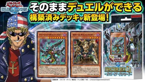 YuGiOh! Duel Links | GameA
