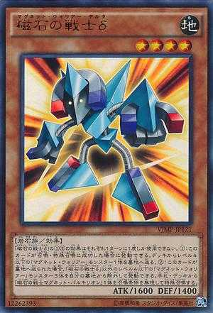 Delta The Magnet Warrior