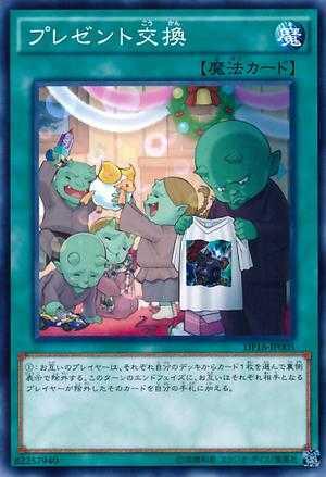 Crimson Kingdom: Card box | YuGiOh! Duel Links - GameA