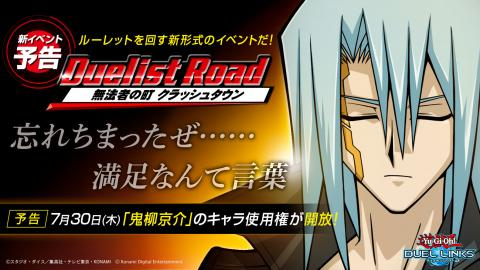 Duelist Road - Clash at Crash Town